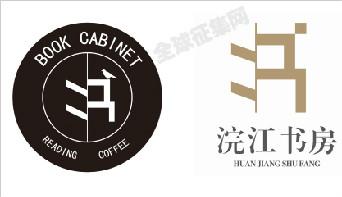 """""""浣江书房""""形象标识LOGO入围作品涉嫌抄袭"""
