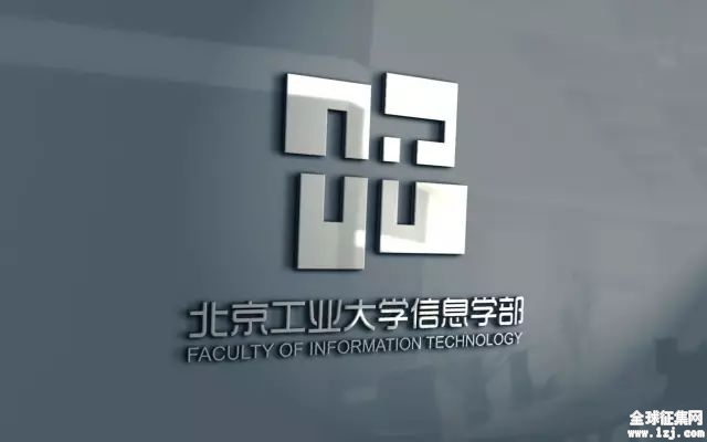 北京工业大学信息学部logo征集火热投票中 设计揭晓 中国征集网 全球图片