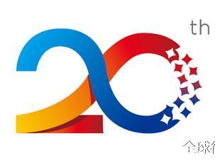 中国国际高新技术成果交易会(高交会)20周年徽标征集揭晓