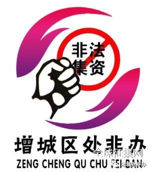 增城区处非办Logo设计征集稿第一轮投票结果