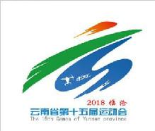 云南省第十五届运动会会徽、会歌、吉祥物、奖杯、奖牌、主题口号征集入围公示