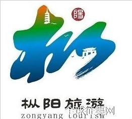 枞阳旅游宣传口号·形象标识(logo)征集投票开始啦!