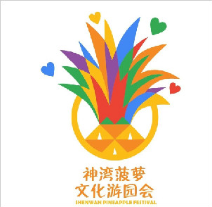 神湾菠萝文化游园会征集广告语、LOGO、吉祥物作品名单公布啦!