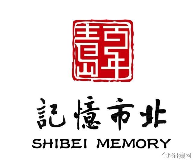 """传承百年青岛文化""""记忆市北""""品牌形象标识征集发布"""