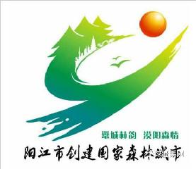 阳江市创建国家森林城市LOGO设计征集揭晓