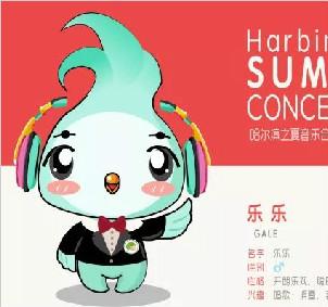 哈尔滨之夏音乐会吉祥物征集活动,初选20强新鲜出炉!赶快看看你喜欢哪一个!