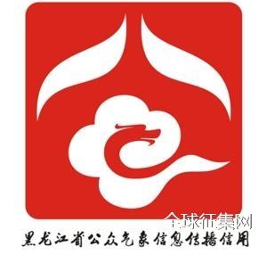 黑龙江省气象信息传播信用标识LOGO征集投票