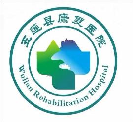五莲县康复医院院徽征集评选结果来了!