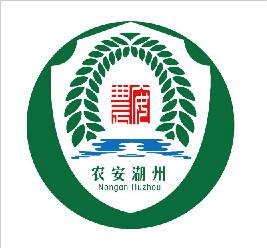 """农安湖州""""Logo征集开始投票啦!"""