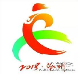 河北省第十届少数民族传统体育运动会 会徽会歌吉祥物入围、入选作品名单