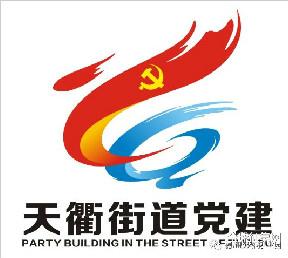 天衢街道党建LOGO征集正式发布!