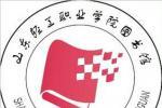 山东轻工职业学院图书馆logo征集投票进行中,等您来投票