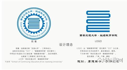 继续教育学院院训、院徽征集获奖作品公告