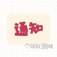 通知 | 关于征集陕西体育集团新LOGO及形象宣传语的活动公告
