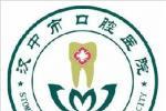 汉中市口腔医院征集院徽入围作品,请为您中意作品投票!