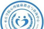 心理健康教育与咨询中心logo获奖名单公示