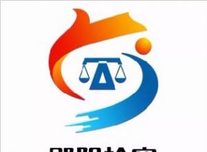 郧阳检察LOGO征集投票啦!用哪个,你来定!2018/6/19(23)
