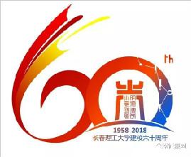 长春理工大学60周年校庆标识征集揭晓
