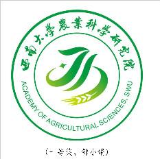 西南大学农业科学研究院院训院徽评选结果公示