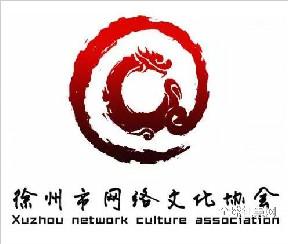 徐州首届品牌设计节暨徐州市网络文化协会logo设计大赛获奖名单公布啦!