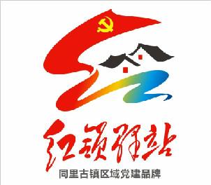 """同里古镇党建品牌""""红领驿站""""LOGO 征集评选结果公示"""