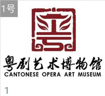 粤剧艺术博物馆馆标征集投票