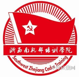 浙西南干部培训学院关于公布院徽征集评选结果的公示