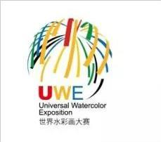 UWE世界水彩画大展LOGO 征集结果揭晓