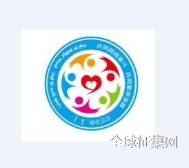 呼伦贝尔市创建全国民族团结进步示范市Logo征集活动结果公示