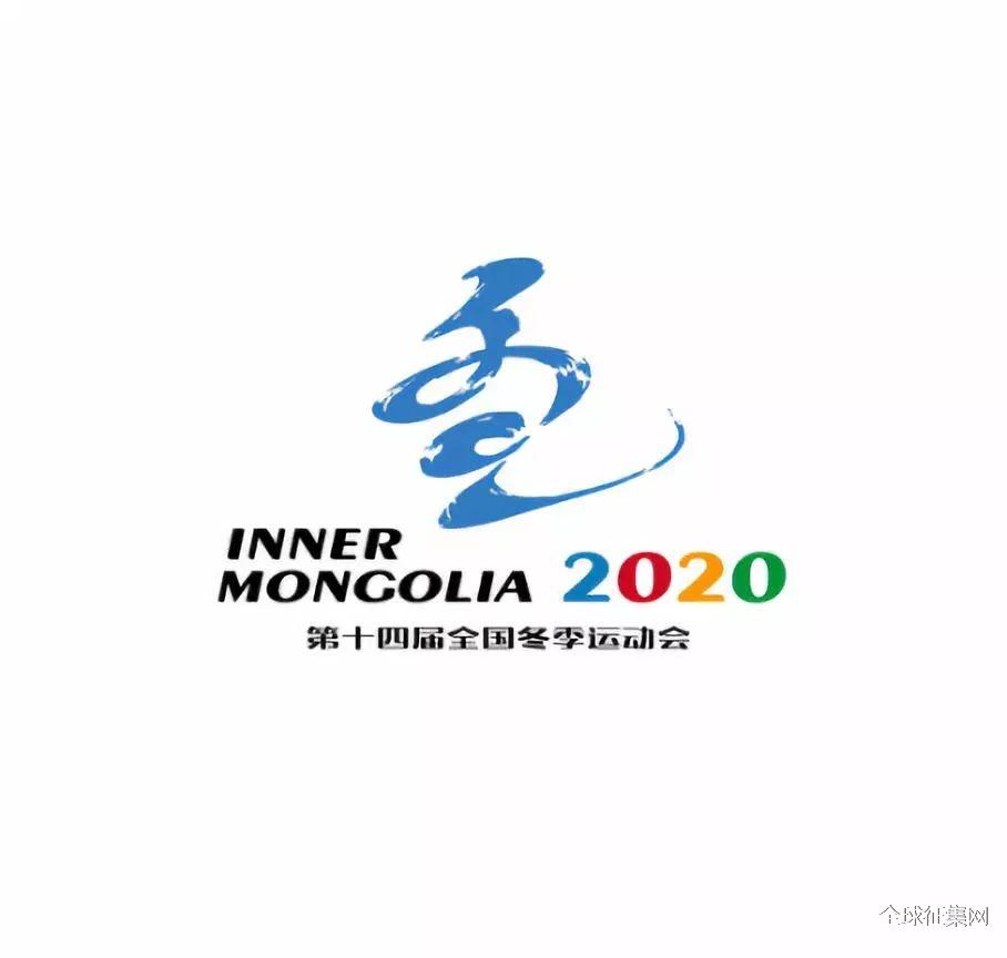 第十四届全国冬季运动会会徽、吉祥物征集入围作品公告
