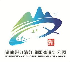 清江湖国家湿地公园LOGO入围作品公示,你中意哪个?