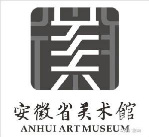安徽省美术馆标识设计征集结果公示