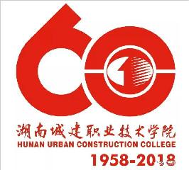 湖南城建职业技术学院发布六十周年校庆标识