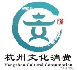 杭州文化消费平台名称和图案(logo)征集结果公布 !