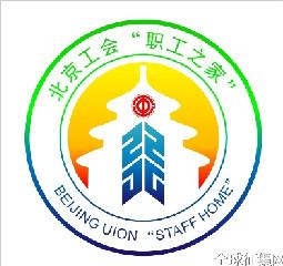 """关于北京工会""""职工之家""""标识和北京工会""""职工暖心驿站""""标识征集结果公告"""