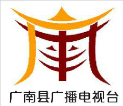 广南县广播电视台新台标征集投票开始啦!