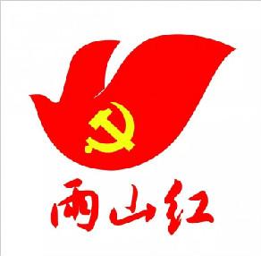 """""""雨山红""""logo征集结果揭晓啦!快来看看你获奖没?"""