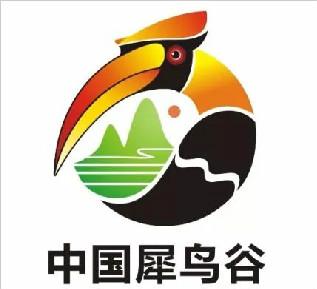 中国犀鸟谷logo征集有奖投票开始啦!