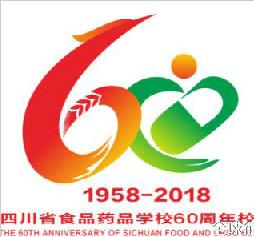 四川省食品药品学校关于60周年校庆标识(LOGO)征集结果的公告