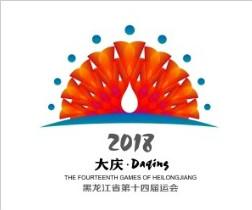 黑龙江省第十四届运动会会徽、吉祥物、会歌和口号征集揭晓