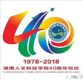 湖南人文科技学院40周年校庆标识(LOGO)征集打call