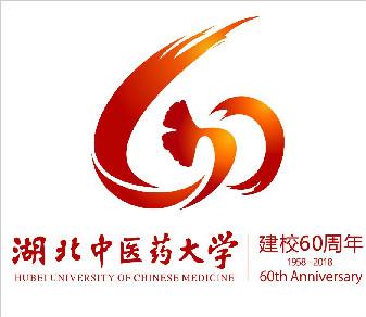 湖北中医药大学六十周年校庆标识(LOGO)发布公告