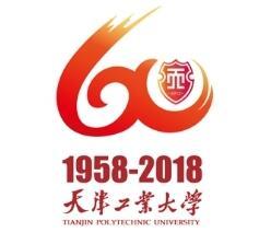 天津工业大学60周年校庆标识征集评奖结果公告