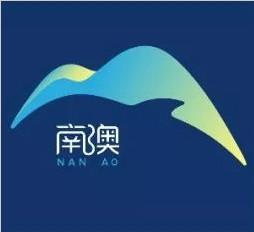 南澳旅游形象Logo和吉祥物征集入选入围作品公告