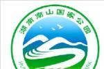 关于2018年湖南南山国家公园形象标志有奖征集活动评审结果的公示