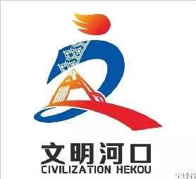 河口省级文明城市logo征集结束了,花落谁家?