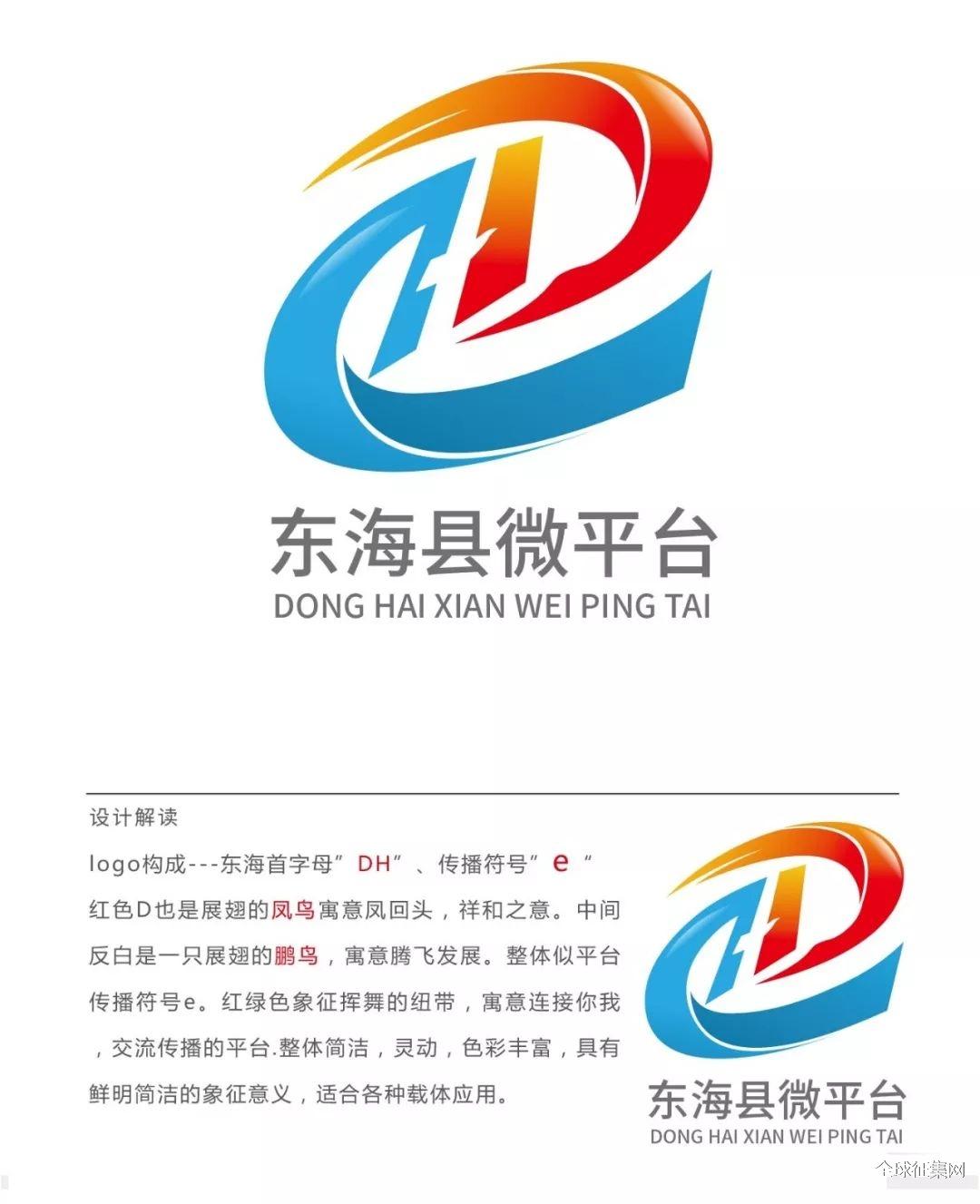 东海县微平台logo和吉祥物征集入围作品开始投票!
