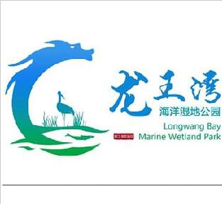 湛江海东新区龙王湾海洋湿地公园标志、名称 征集网络投票