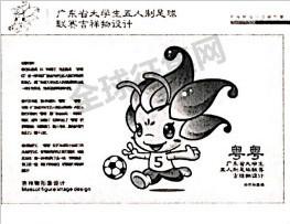 """广东省大学生五人制足球联赛 """"吉祥物""""征集揭晓"""