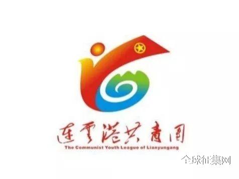 连云港共青团logo与吉祥物征集新鲜出炉,他们长啥样咧~